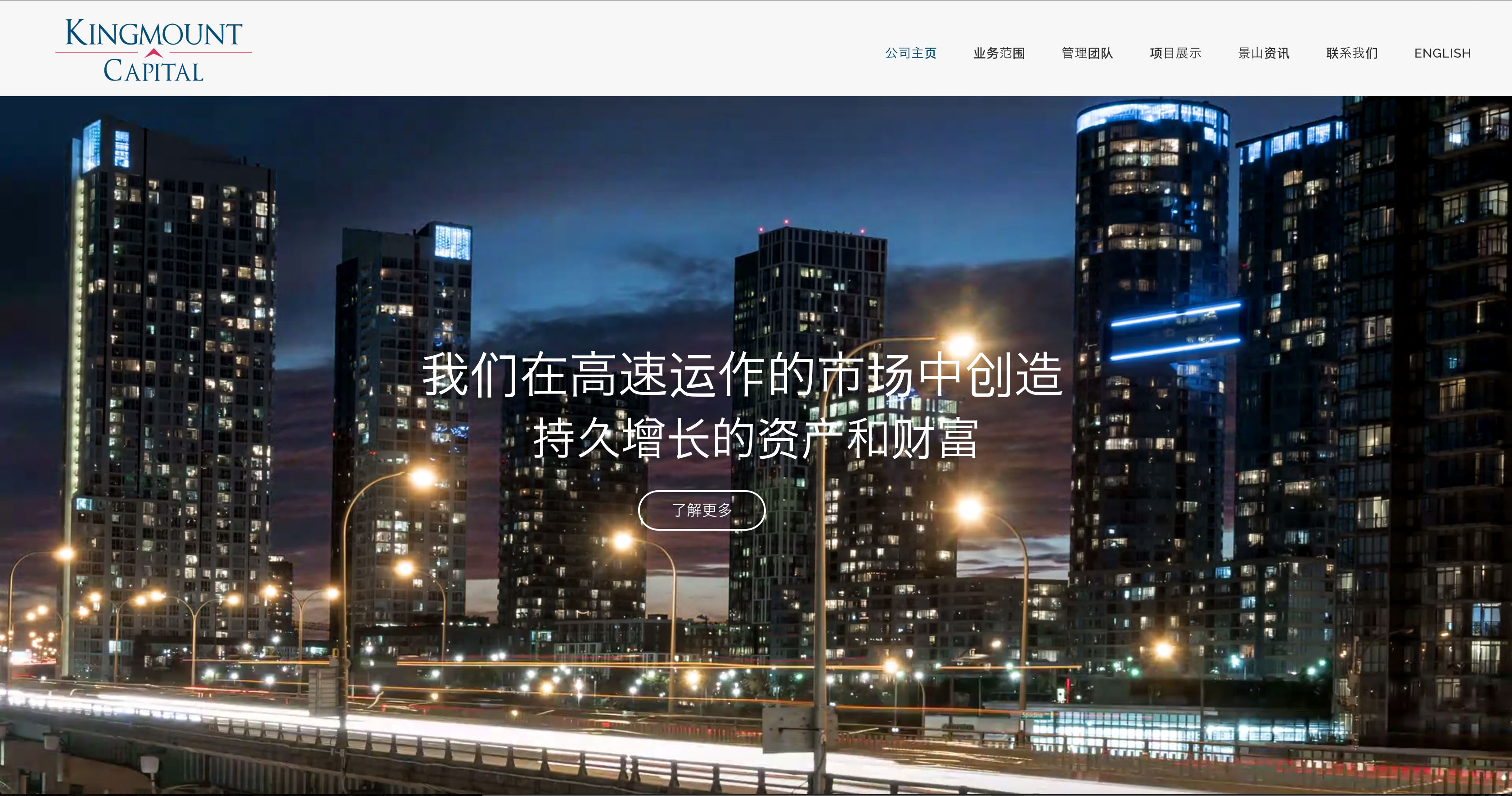 Chinese - Kingmount Capital - Hilborn Digital Website Design