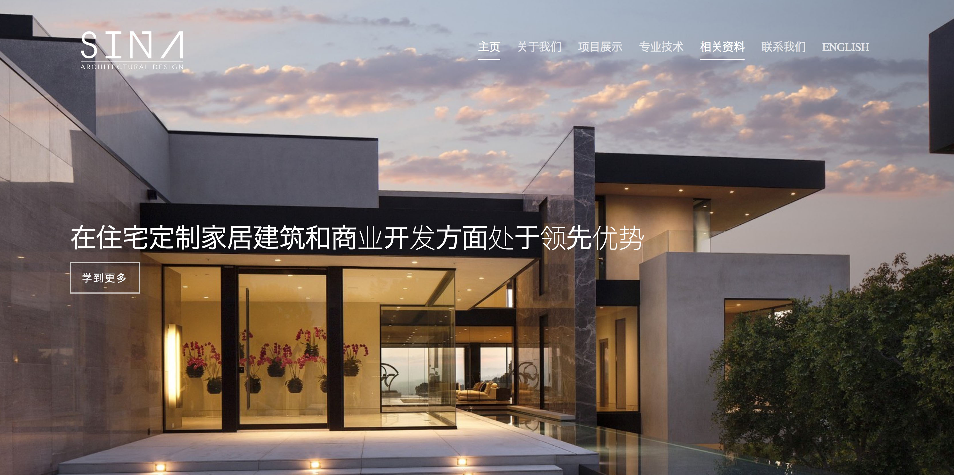 Chinese - Sina Architectural Design - Hilborn Digital Website Design