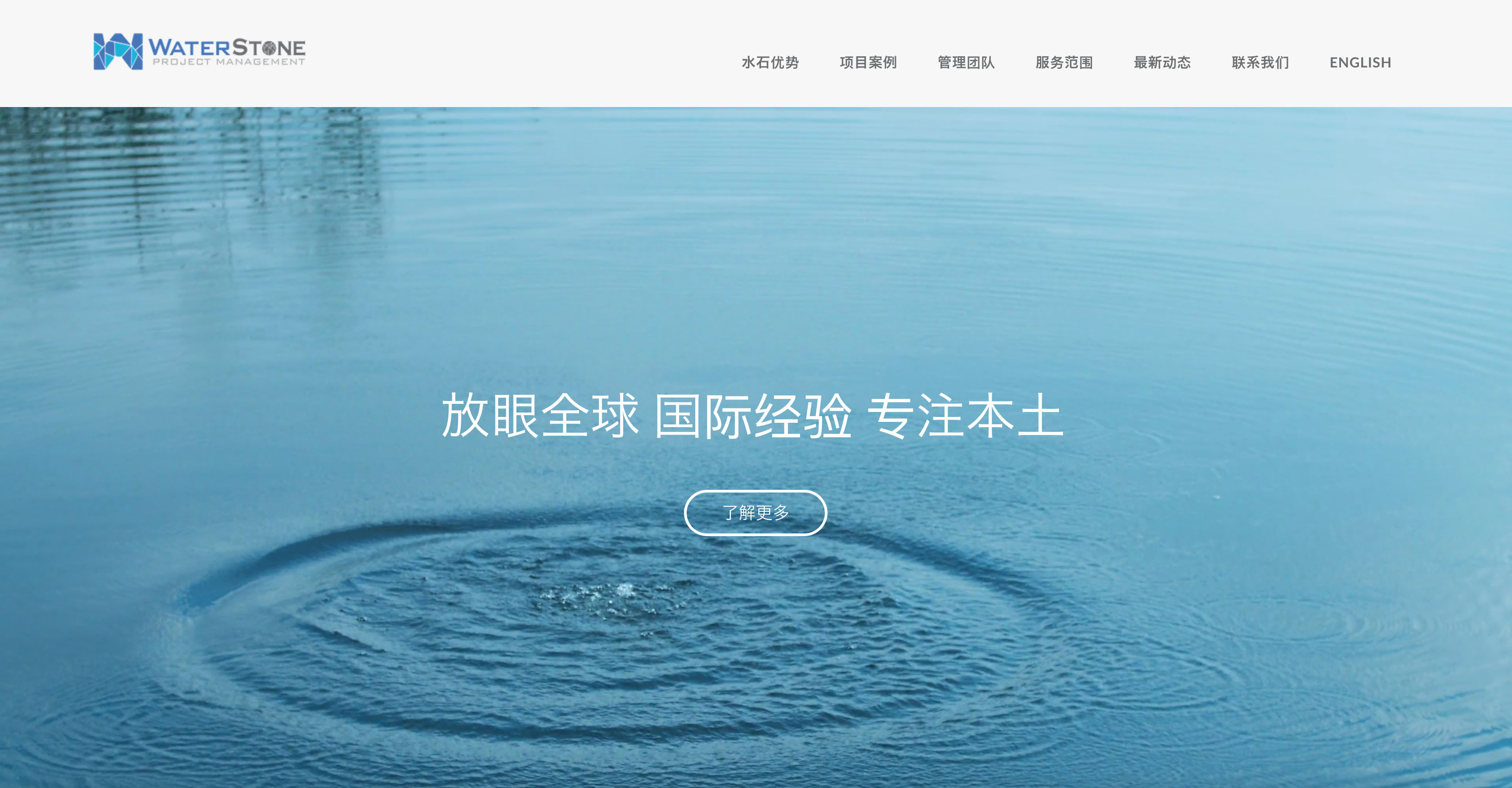 Chinese - Waterstone Project Management