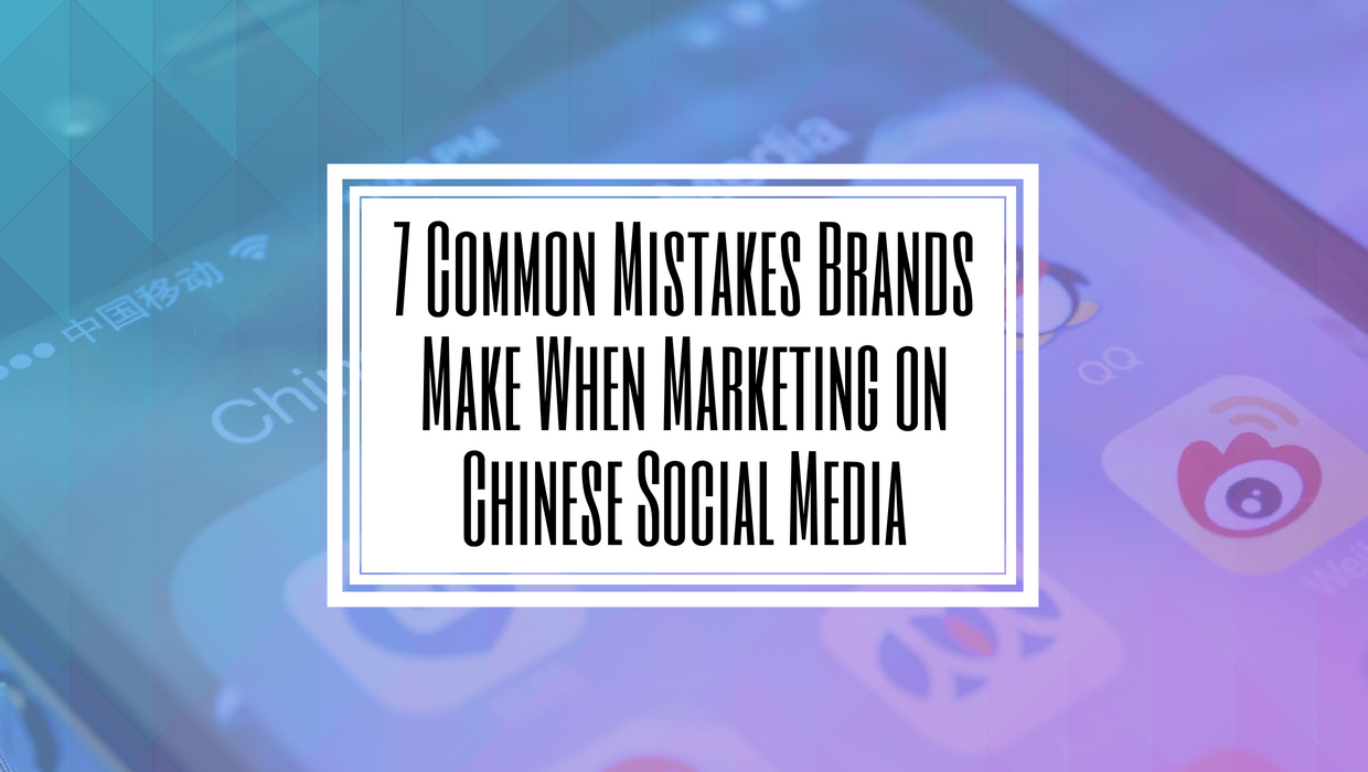 7 Common Mistakes Brands Make When Marketing on Chinese Social Media-Hilborn Digital